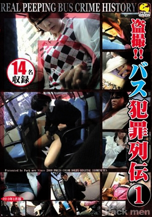 Asian Whores Love To Be Touched In Public Transportation
